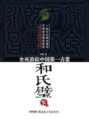 cover image of 和氏璧——生死追踪中国第一古董(下) (He Shi Bi—Track the Most Valuable Antique of China Volume II)