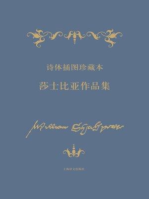 cover image of 诗体插图珍藏本莎士比亚作品集(套装20册)