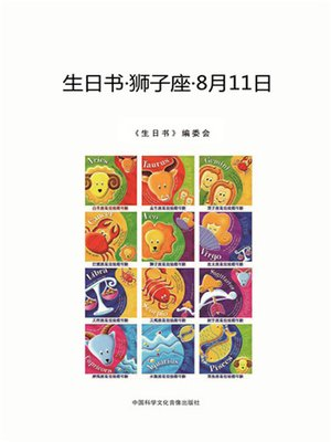 cover image of 生日书•狮子座•8月11日 (A Book About Birthday · Leo · August 11)