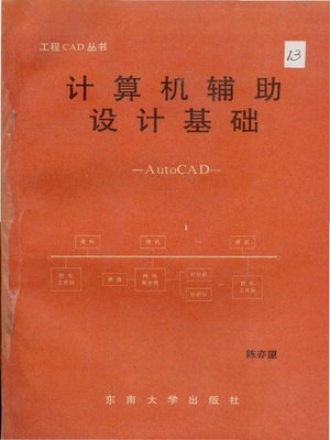 cover image of 计算机辅助设计基础 (Computer Aided Design Basis)