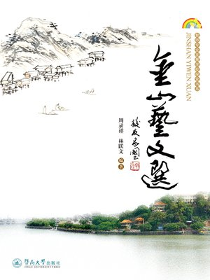 cover image of 金山艺文选 (Literary Selections of JinShanyi)