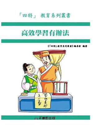 cover image of 高效學習有辦法