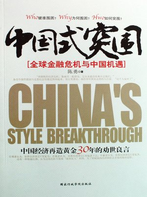 cover image of 中国式突围——全球金融危机与中国机遇(Chinese-Style Breakthrough——the Global Financial Crisis and Opportunities for China)