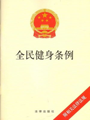 cover image of 全民健身条例:附相关法律法规 (National Fitness Regulations: Related Law and Regulation Attached)