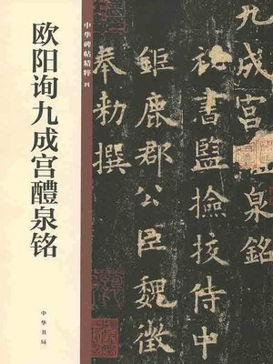 cover image of 欧阳询九成宫醴泉铭