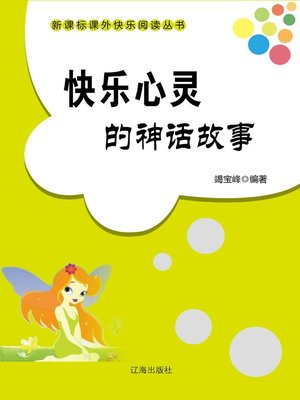 cover image of 快乐心灵的神话故事 (Myth Stories of Happy Hearts)