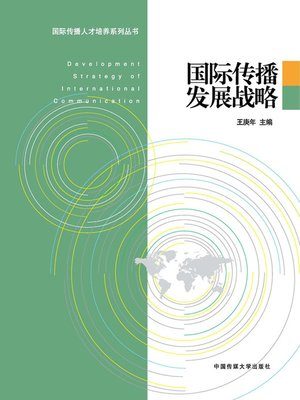 "cover image of 国际传播发展战略( Development Strategy of International Communication"" )"