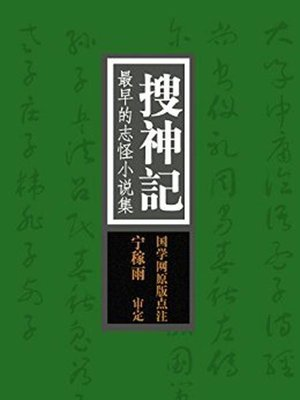 cover image of 搜神记(In Search of the Supernatural)