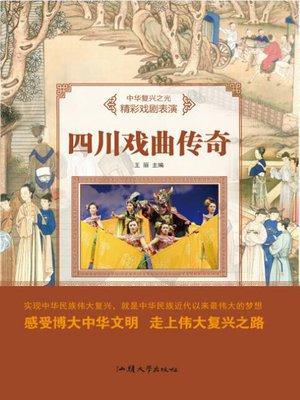 cover image of 四川戏曲传奇
