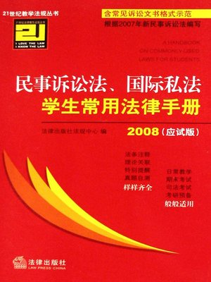 cover image of 民事诉讼法、国际私法学生常用法律手册:应试版 (A Handbook on Commonly-Used Laws for Students)
