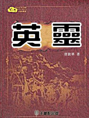 cover image of 英靈