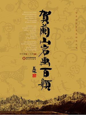 cover image of 贺兰山岩画百题 (All About Rock Paintings in Helan Mountain)