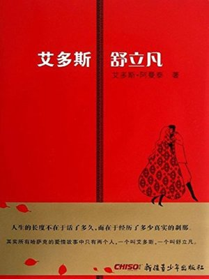cover image of 艾多斯·舒立凡(Aiduosi·Shulifan)