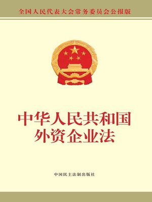 cover image of 中华人民共和国外资企业法