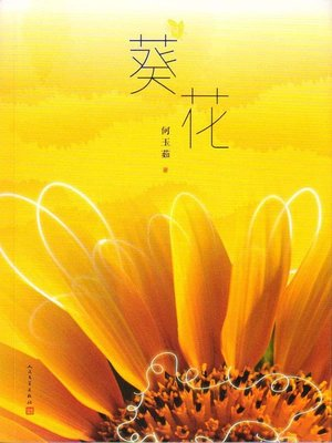 cover image of 葵花 (A Girl's Story)