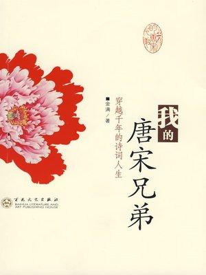 cover image of 我的唐宋兄弟——穿越千年的诗词人生(My Brothers: Poetry Life through the Millennium)