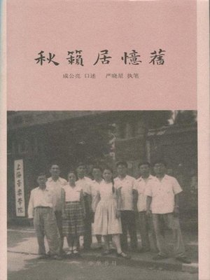 cover image of 秋籁居忆旧 (Reminiscence in Angels Autumn Habitat)