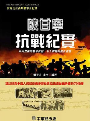 cover image of 陕甘宁抗战纪实