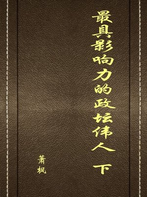 cover image of 最具影响力的政坛伟人下册 (The Most Influential Political Giants Volume II)