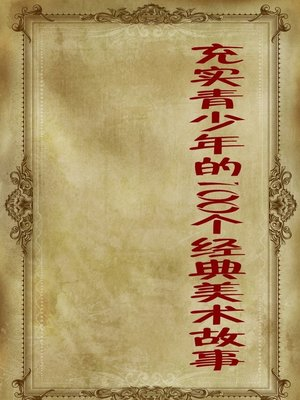 cover image of 充实青少年的100个经典美术故事 (100 Classical Artistic Stories That Enrich Juvenile)