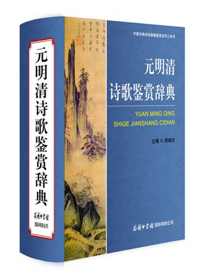 cover image of 元明清诗歌鉴赏辞典(Poets of Yuan-Ming-Qing Dynasty Appreciation Thesaurus)