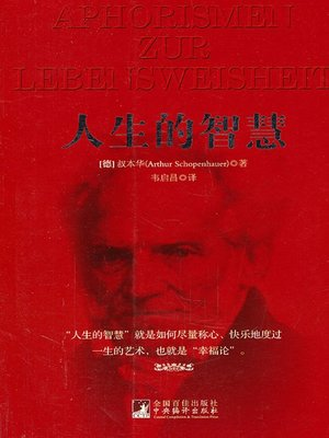 cover image of 人生的智慧 (The Wisdom of Life)