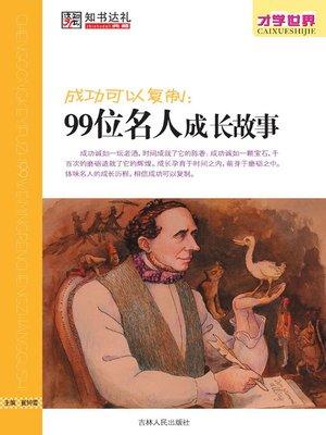 cover image of 成功可以复制:99位名人成长故事
