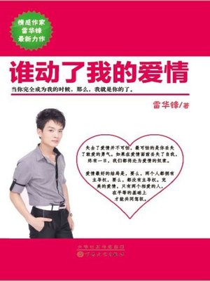 cover image of 谁动了我的爱情