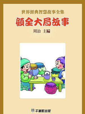 cover image of 顧全大局故事