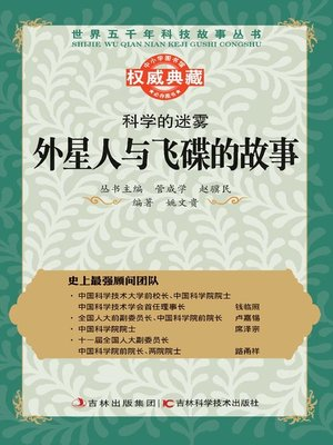 cover image of 科学的迷雾