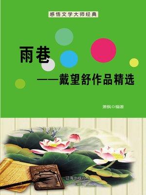 cover image of 雨巷——戴望舒作品精选 (The Raining Lane)