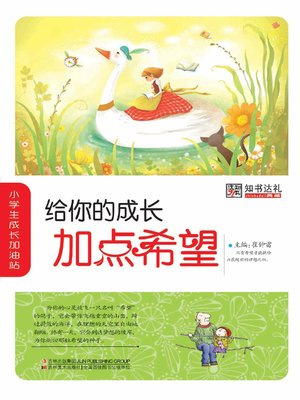 cover image of 给你的成长加点希望(Add More Hope to Your Growth)