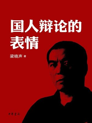 cover image of 国人辩论的表情 (Chinese's Facial Expression in Argumentations)