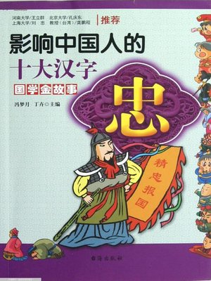 cover image of 忠·影响中国人的十大汉字(Top Ten Chinese Characters Affecting Chinese People • Loyalty )