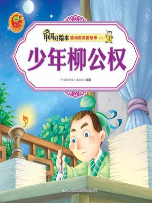 cover image of 少年柳公权(Young Liu Gongquan)