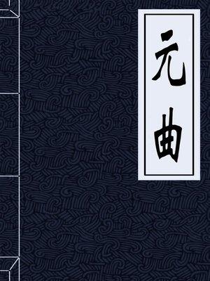cover image of 唐诗·宋词·元曲 (Tang Poetry. Song Ci . Yuan Qu)