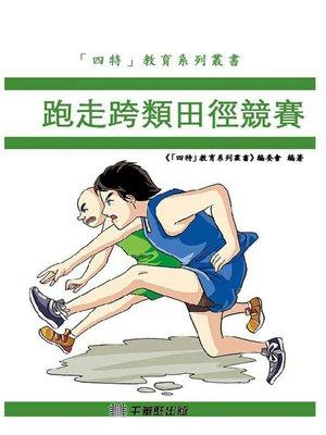 cover image of 跑走跨類田徑競賽