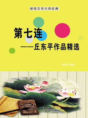 cover image of 第七连——丘东平作品精选 (7th Company--Selected Works of Qiu Dongping)