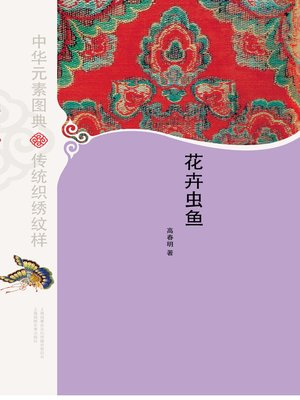 cover image of 中华元素图典·花卉虫鱼(Picture Dictionary of Chinese Elements • Flower, Plant, Insect and Fish)