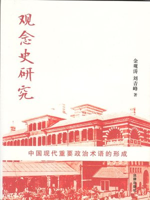 cover image of 观念史研究:中国现代重要政治术语的形成(Reasearch on History of Ideas: Formation of Chinese Modern Important Political Terms)