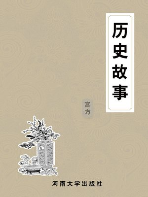 cover image of 影响你一生的100个历史故事 (100 Historical Stories Inspiring You for Life)