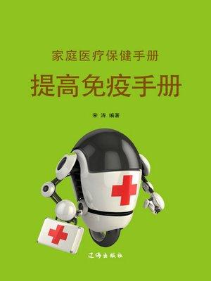cover image of 家庭医疗保健手册·提高免疫手册 (Home Health Care Handbook · Immunity Improvement Manual)