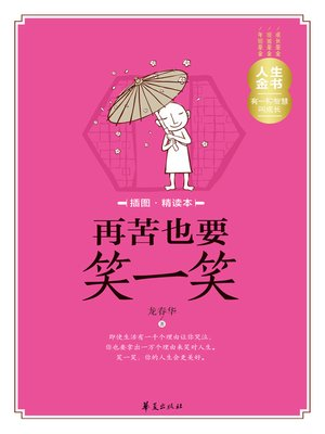 cover image of 再苦也要笑一笑(插图精读本)Smile (Although It's Bitter (a book with illustrations for intensive reading))