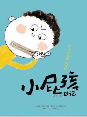 cover image of 小屁孩日记今天是不说话日