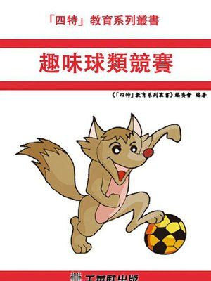 cover image of 趣味球類競賽
