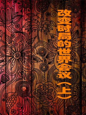 cover image of 改变时局的世界会议 上(World Conferences that Changed the Political Situation Vol.1)
