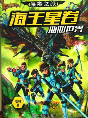 cover image of 海王星卷