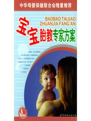 cover image of 宝宝胎教专家方案 (Prenatal Education Solutions from Experts)