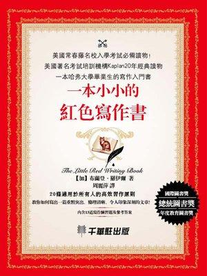 cover image of 一本小小的紅色寫作書