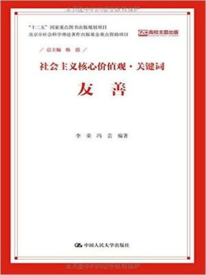 cover image of 友善(社会主义核心价值观·关键词) (Friendship (Core Socialist Values ·Keywords)